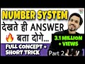 Number System | Number System Tricks | Concept/Tricks/Types/Class | In Hindi | Part 2
