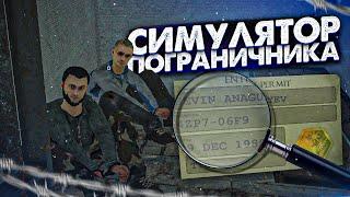 СИМУЛЯТОР ПОГРАНИЧНИКА | ОБЫСКИВАЕМ ТАЧКИ | Contraband Police (Demo)