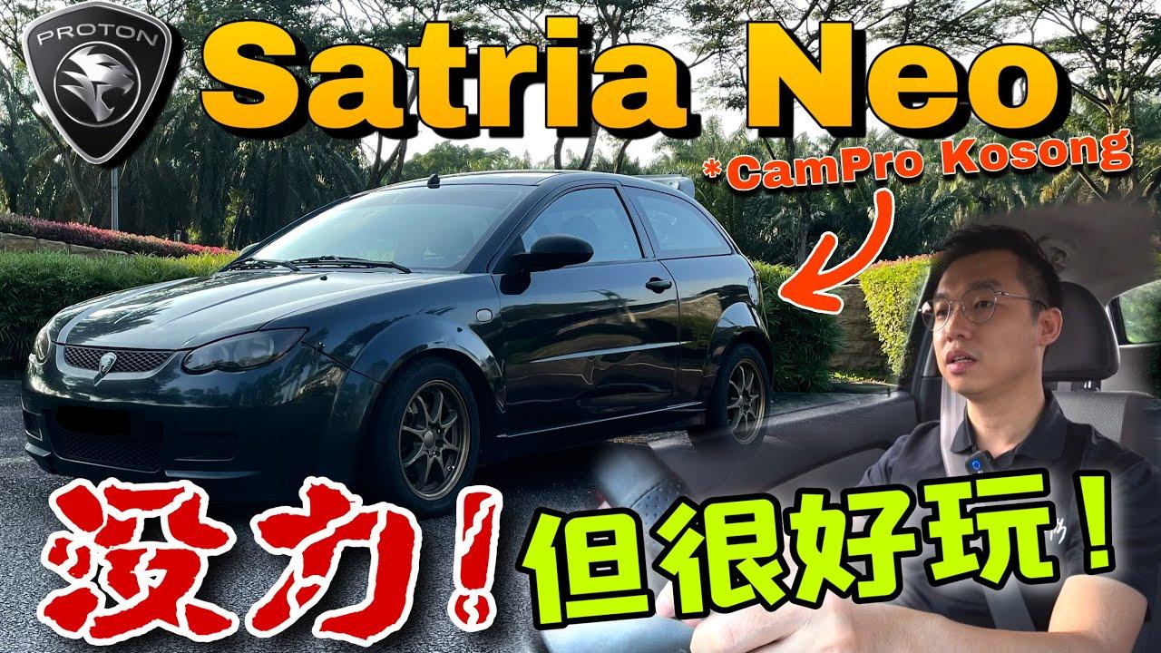 Proton Satria Neo|沒什麼力 卻很好玩,它才是真正的馬來西亞公路小鋼炮!