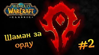 World of Warcraft Classic: Продолжаем - #2 (1/2)