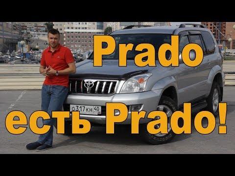Toyota Land Cruiser Prado, 11 лет надежности На продаже в РДМ Импорт