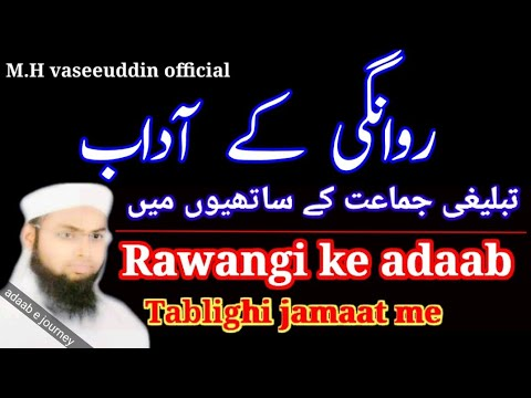 Download Rawangi ke adaab || Rawangi ki baat, jamaat ki rawangi ki baat, tablighi jamaat, dawat o tableegh,
