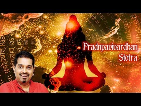 Pradnyavivardhan Stotra | Maa Saraswati | Shankar Mahadevan | Devotional