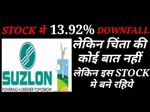 SUZLON ENERGY मे 13.92% गिरावट,  BY MONEY MANTRA