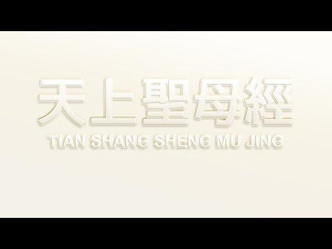 天上聖母經 TIAN SHANG SHENG MU JING下卷國際漢音
