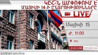 LIVE  ԿԸՀ ն ամփոփում է մայիսի 14 ի ընտրությունները