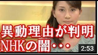 チャンネル登録はこちら ➡http://ur0.pw/EzXa 関連動画 NHKの人気アナ・...