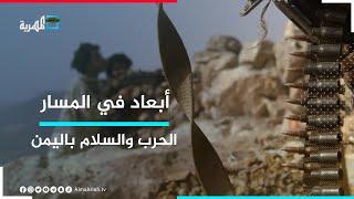 مسار الحرب والسلام في اليمن | أبعاد في المسار