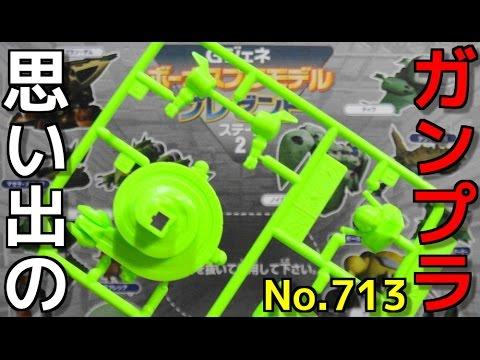 713 Gジェネボーナスプラモデルプレゼント ステージ2  ドッゴーラ  『SDガンダムBB戦士』