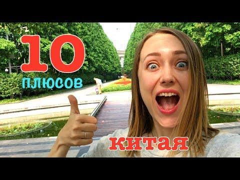 10 ПЛЮСОВ КИТАЯ.