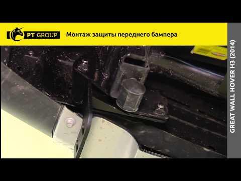 Great Wall Hover H3 (2014) Монтаж защиты переднего бампера