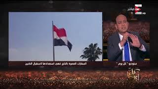 كل يوم - رسالة عمرو أديب للمصريين بالخارج بشأن الانتخابات الرئاسية Video