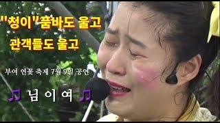 #청이품바#도 울고 관객들도 울고  부여공연 7월 9일