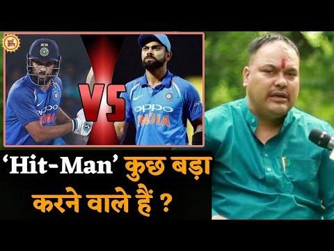 क्या Kohli को पछाड़ देंगे Rohit Sharma, Dr Tripathi की भविष्यवाणी