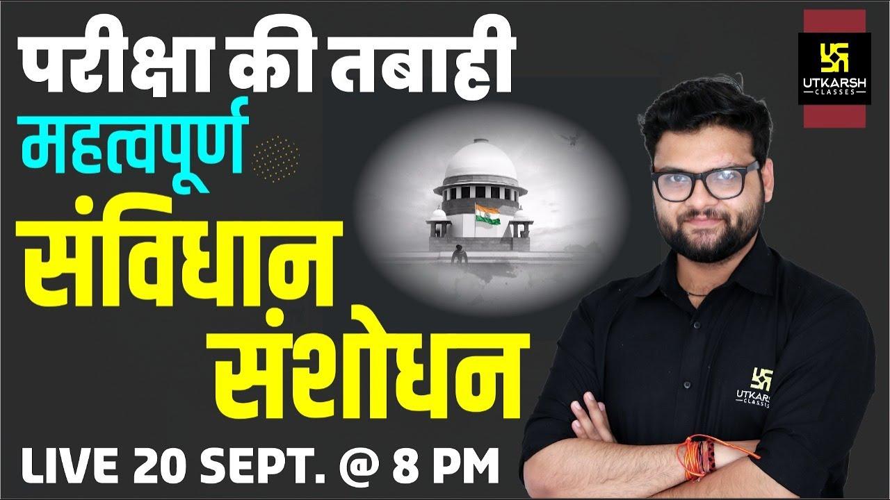 Download Constitutional Amendment (संविधान संशोधन) | Important Questions For All Exams | Kumar Gaurav Sir
