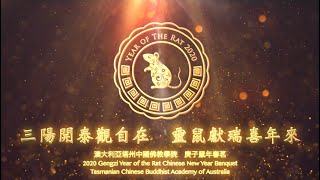 2020 CNY Banquet Series_Overview of the Night