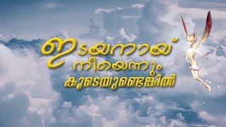 Idayanaay Neeyennum Koodeyundenkil |Nilkunnu Njan | Christian Devotional Song