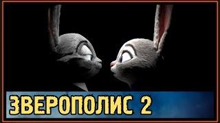 Зверополис 2 - Зоотопия 2 - Секретный агент ФБР - кролик Джек Сэвэйдж
