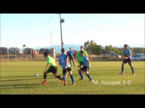 ΑΟ ΣΕΙΡΗΝΑ - ΑΕΠ 4-0 Πρωτάθλημα ΕΠΣ ΓΡΕΒΕΝΩΝ 2017-18 (2η αγων.)