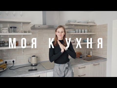 КУХНЯ, Тур по Квартире Vol.1 | Karolina K