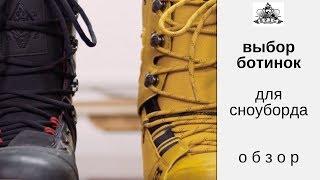 Выбор ботинок для сноуборда: обзор
