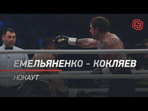 Емельяненко - Кокляев: нокаут