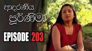 Adaraniya Purnima | Episode 203 ( ආදරණීය පූර්ණිමා ) Thumbnail