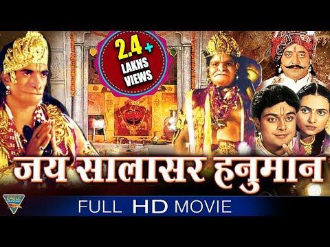 Jai Salasar Hanuman Hindi Devotional Full Length Movie || Mahinder, Rungta || Bollywood Full Movies