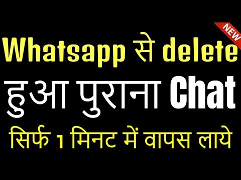Whatsapp Old Deleted Chat Recover In 1 Click | Recover All Old Whatsapp Deleted Messages | HINDI