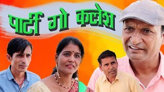 पार्टी गो कलेश   Rajashthani Hariyanvi Comedy By Murari lal Pareek