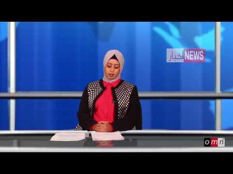 OMN  Arabic News May 30, 2017