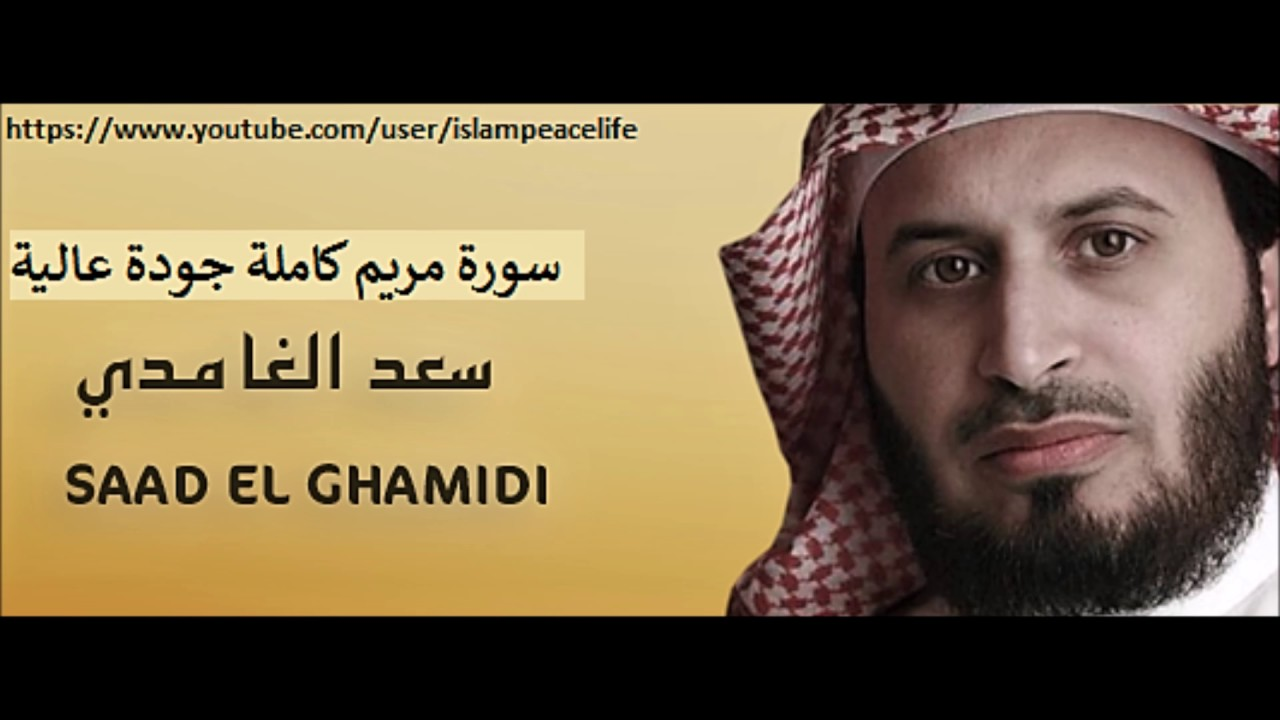 surat maryam saad el ghamidi