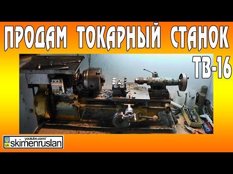 ПРОДАМ ТОКАРНЫЙ СТАНОК ТВ-16