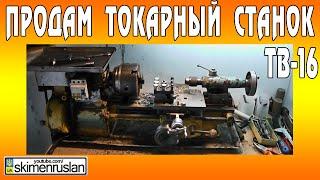 ПРОДАМ ТОКАРНЫЙ СТАНОК ТВ-16(, 2015-07-27T17:55:55.000Z)