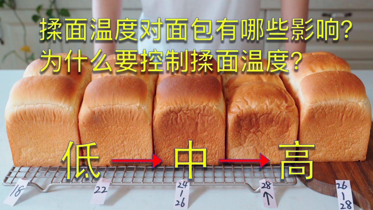 美食LAB|纯干货,面温度对面包有哪些影响?快来看不同面温对比试验!