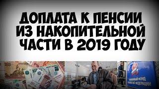 Доплата к пенсии из накопительной части в 2019 году