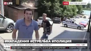В Ростове-на-Дону неизвестные напали на полицейских