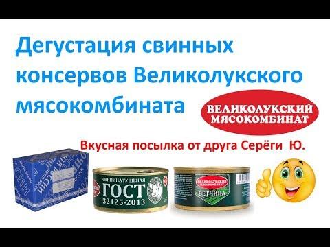 Дегустация свиных консервов Великолукского мясокомбината