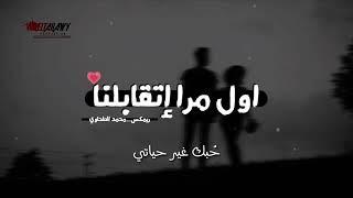 هشام شاذلى - اول مرا إتقابلنا / Hesham Shazly - Awel Mara Etabelna