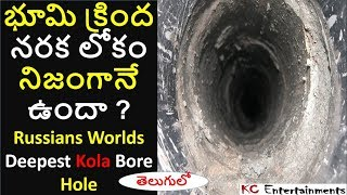Why Russia Digs Worlds Deepest Hole in Telugu | The Kola Bore hole in Telugu | KC Entertainments