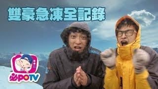 【全程影音】(45:30開始)霸王級寒流急凍全記錄 雙豪主播陽明山等雪實境秀