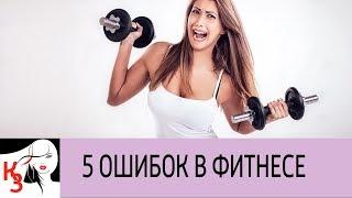 Занимайтесь фитнесом с пользой. 5 Фитнес ошибок, которые вы совершаете