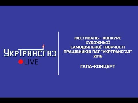 Гала-Концерт Фестивалю-конкурсу художньої самодіяльної творчості працівників ПАТ