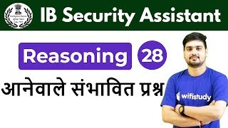 7:30 PM - IB Security Assistant 2018   Reasoning by Hitesh Sir   Expected Questions