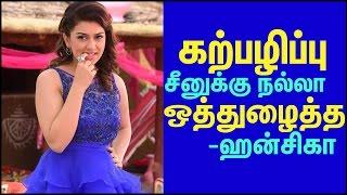 Perfect company for Rape Scene Actress Hansihka | Hot|Tamil Cinema| Tamil Cinema News