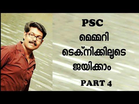 PSC MEMORY TECHNIC CLASS 4