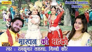 माखन की मटकी || Ramkumar Lakkha, Ginni Kaur || Biggest Hit Krishna Bhajan