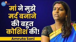 क्यों दें किन्नरों को सामाजिक समानता? | Amruta Soni | Transgender Govt. Officer