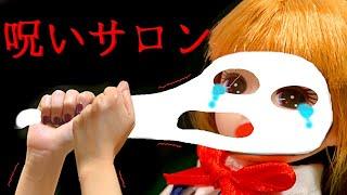 【とれないマスク‥】ゾッとする話