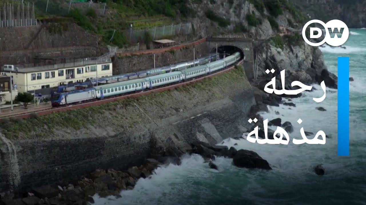 أجمل خطوط القطارات في أوروبا.. رحلة مذهلة عبلر مشاهد طبيعية خلابة | يوروماكس  - نشر قبل 31 دقيقة